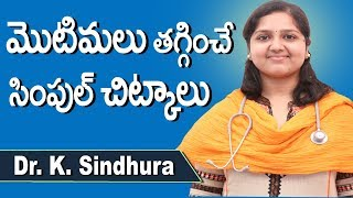 Tips For Remove Pimples on Face | Motimalu | Telugu Health Tips | Dr. Sindhura | Doctors Tv Telugu