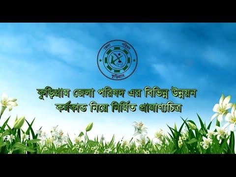 Kurigram Zilla Parishad Documentary