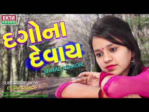 Xxx Mp4 Shital Thakor New Song 2017 દગોના દેવાય FULL AUDIO Gujarati Sad Song Ekta Sound 3gp Sex