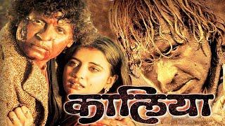 Kaalia | Full HD Movie I Hyder Kazmi I Akshara Singh I Seema Singh | 1080p
