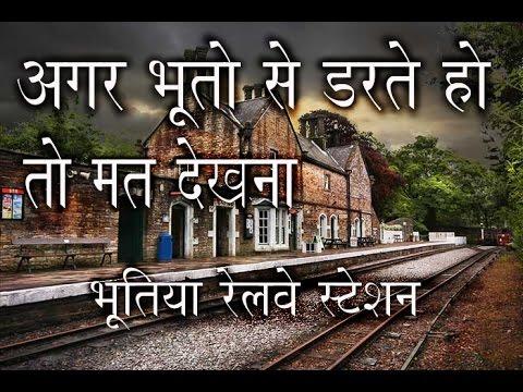 Xxx Mp4 भारत के भूतिया रेलवे स्टेशन ।। Most Haunted Railway Station In India 3gp Sex