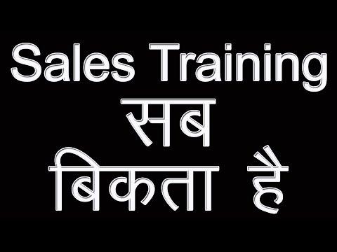 Xxx Mp4 सब बिकता है बेचने वाला चाहिए । Sales Training Video In Hindi 3gp Sex