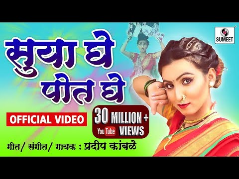 Suya Ghe Pot Ghe - Official Video - Marathi Lokgeet - Sumeet Music