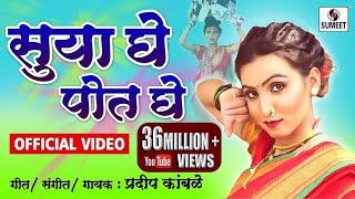 Suya Ghe Pot Ghe - Official Video - Marathi Lokgeet - Sumeet Music