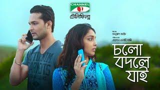 Cholo Bodle Jai | Bangla Telefilm | Ridy Seikh | A K Azad | Channel i TV