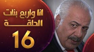 مسلسل انا واربع بنات الحلقة 16 السادسة عشر | HD - Ana w Arbaa Banat Ep 16