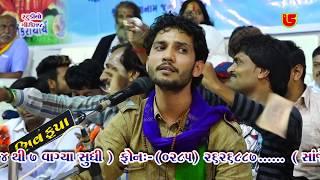 Meto Sidhre Janine Tamne Seviya || Birju Barot || Guru Punam 2017- Shiv Shakti Math - Vanala-011
