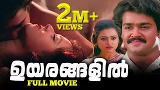Uyarangalil | Mohanlal Super Hit Romantic Malayalam Movie  | Sree Movies