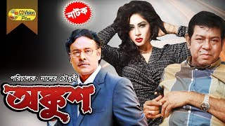 Angkush | Most Popular Bangla Natok | Nader Chowdhury, Shamima Aktar Baby, Farha Ruma | CD Vision