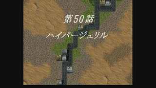 Super Robot Wars F Final (SS) (無改造) 第50話