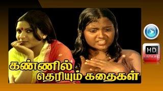 tamil full movie | Kannil Theriyum Kathaigal | Super Hit Tamil Movie