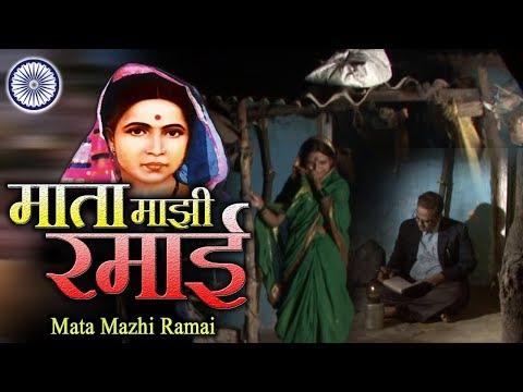 Xxx Mp4 Bhim Geet Ramabai Ambedkar Song Mata Mazhi Ramai Jay Bhim Song 3gp Sex
