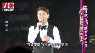 Leon Lai  黎明直播個唱演出點擊率逾百萬 20160505 i-cable