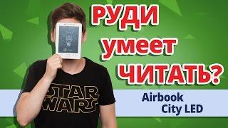 КНИГА AIRBOOK City LED - КАЙФУЮ ОТ ЧТЕНИЯ!