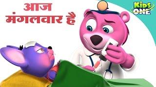 Aaj Mangalwar Hai Chuhe Ko Bukhar Hai Nursery Rhyme Poem | Hindi Rhymes for Children
