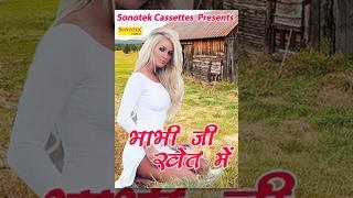 भाभी जी खेत में    Bhabhiji Khet Mein    Haryanvi Full Comedy Film