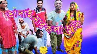 কলা চুরি | kola churi | ভাদাইমা | Ample Fun | Bangla Comedy video 2018