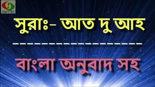 sura at duha  Bangla Tilawat   bangla quran translation   Abdur rahman al sudais   Islam is best