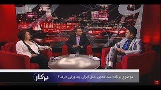 پرگار: مجاهدین خلق ایران چه وزنی دارند؟