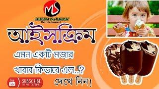 Ice cream। আইসক্রিম। আইসক্রিম এর ইতিহাস।Bangla Motivation Video। Movie Stranger।