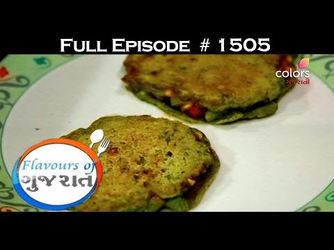 Flavours Of Gujarat - 20th January 2017 - ફ્લાવોઉર્સ ઓફ ગુજરાત - Full Episode