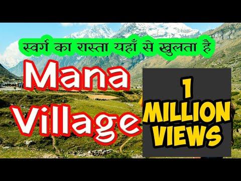 भारत का आखिरी गांव जहां से है स्वर्ग जाने का रास्ता Mana India s Last Village
