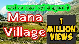 भारत का आखिरी गांव, जहां से है स्वर्ग जाने का रास्ता   Mana India's Last Village