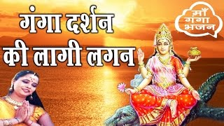 Best Ganga Mata Bhajan || Ganag Darshan Ki Lagi Lagan || Anuja || Har Ki Paudi#AmbeyBhakti