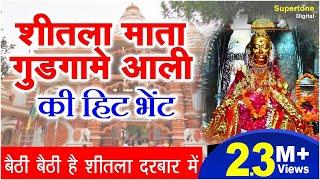 बैठे रहो शीतला दरबार | Baithi Raho Sheetla Darbar | Sheetla Mata Bhajan | Sita Ram Kaushik
