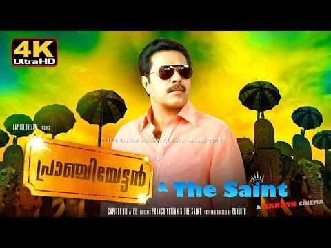 Pranchiyettan & the Saint malayalam 4k full movie 2015    പ്രാഞ്ചിയേട്ടൻ with subtitles   mammootty