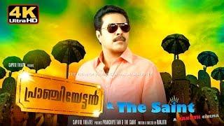 Pranchiyettan & the Saint malayalam 4k full movie 2015 |  പ്രാഞ്ചിയേട്ടൻ with subtitles | mammootty
