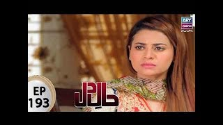 Haal-e-Dil Ep 193 uploaded on 14-08-2017 591 views