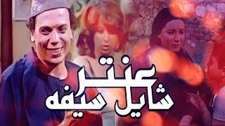 عنتر شايل سيفه - Antar Shayel Seifoh