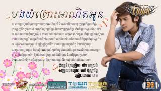 Bong Yom Prous Anit OUn - Khem - Town Cd Vol 39