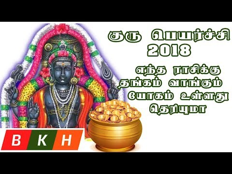 Xxx Mp4 Guru Peyarchi 2018 For Gold Luck குரு பெயர்ச்சி 2018 தங்கம் வாங்கும் யோகம் எந்த ராசிக்கு தெரியுமா 3gp Sex