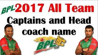 বিপিএল 2017।All Team Captains and Head coach name। bpl update 2017