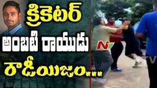 Shocking: Cricketer Ambati Rayudu Thrashes Senior Citizen For Questioning Over Rash Driving || NTV