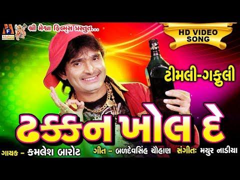 Xxx Mp4 Dhakan Khol De ઢક્કન ખોલ દે ટીમલી ગફૂલી ના ગીતો Kamlesh Barot 3gp Sex