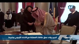 الجبير يؤكد عمق علاقات المملكة مع الاتحاد الأوروبي وبلجيكا