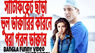 Pytarabaz doctor & Cid  পায়তারাবাজ ডাক্তার & সি আই ডি Bangla funny video Viral Boys
