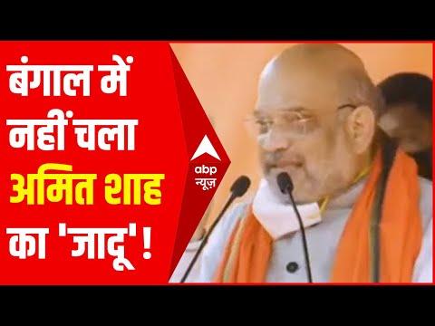 2 मई दीदी वहीं हवा हुए Amit Shah और BJP के दावे West Bengal Elections Poll Khol