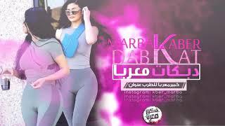 دبكات مطلوووبه اكدح كدح 2019