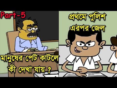 Xxx Mp4 Try Not To Laugh Part 5 Teacher VS Student Bangla Funny Jokes BanglaR BaCHaLS 3gp Sex