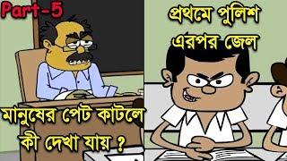 Try not to Laugh | Part 5 | Teacher VS Student | Bangla Funny Jokes | BanglaR BaCHaLS