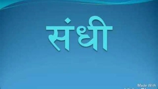 Marathi Grammer MPSC मराठी संधीMARATHI VYAKARAN