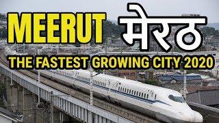 Meerut - Best City in UP | मेरठ | Meerut Breaking News |  Meerut city | Meerut Rain | #Meerut,