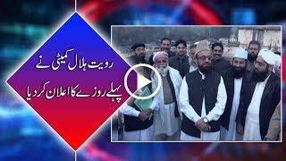 Report of Ramadan 2017 moon sighting in Pakistan