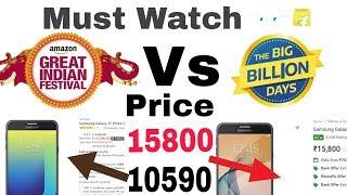 Amazon Sale Vs Flipkart Price Comparison || Must Watch