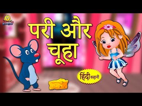 Xxx Mp4 परी और चूहा Fairy Tales In Hindi Hindi Kahaniya For Kids Stories For Kids Moral Stories 3gp Sex