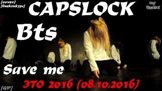 [GP] Bts - Save me dance cover by CAPSLOCK [внеконкурс] [ЭТО 2016 (08.10.2016)]
